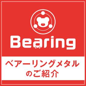 ベアーリング